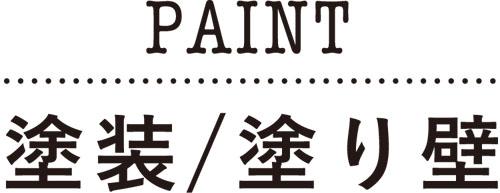 PAINT 塗装/塗り壁