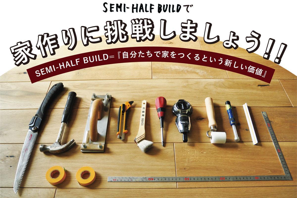 SEMI-HALF BUILDで家作りに挑戦しましょう!!