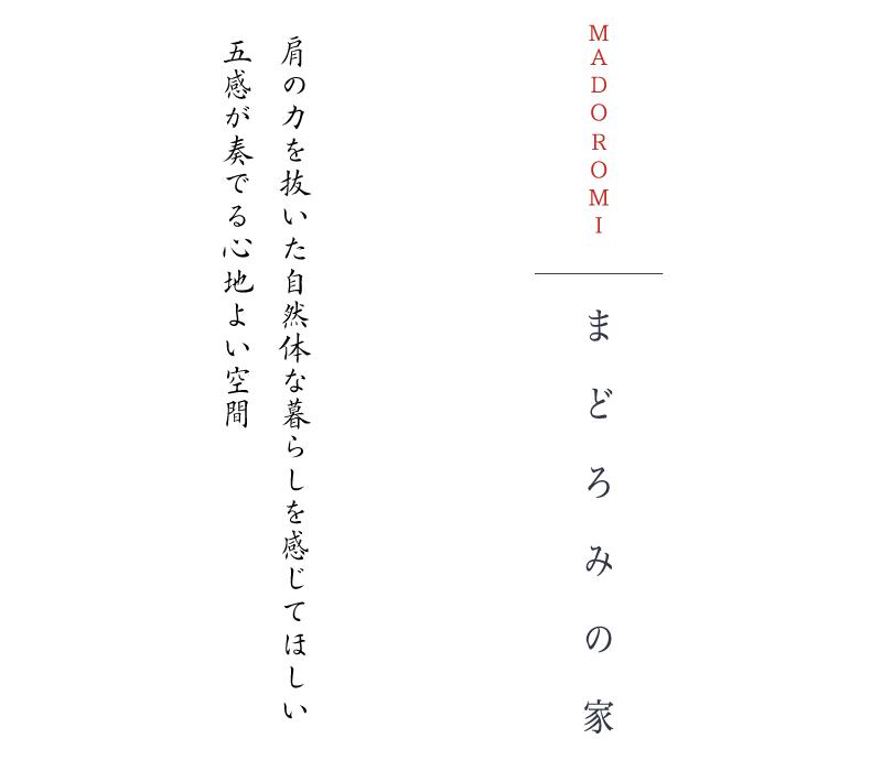まどろみの家01