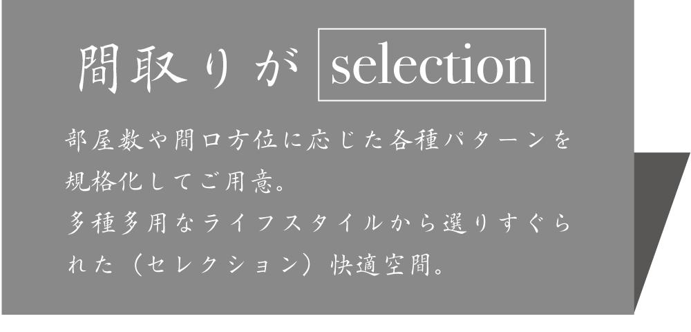 間取りが SELECTION